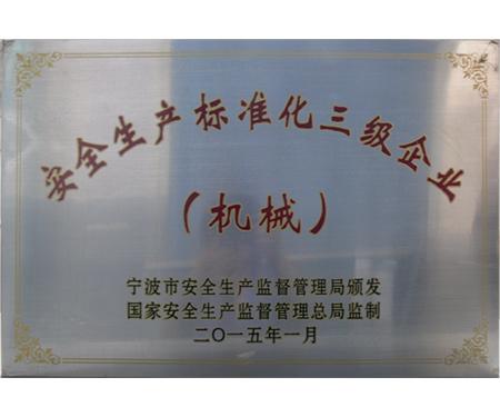 Safety production standardization level 3 enterprise