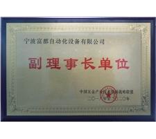 Vice chairman unit