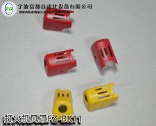 Supply lighter cover
