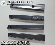 Igniter metal pipe wholesale